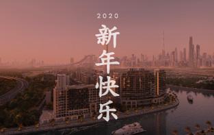 Sales Event in Dubai 25th January 2020