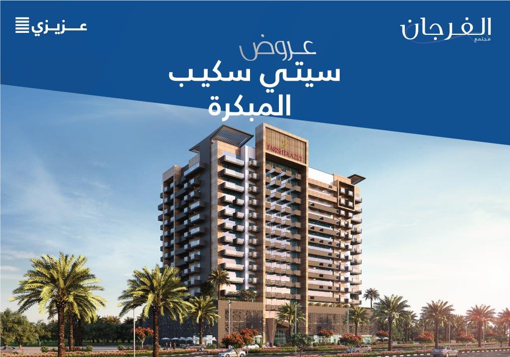 Cityscape Early Bird Offers Sales Event – Dubai